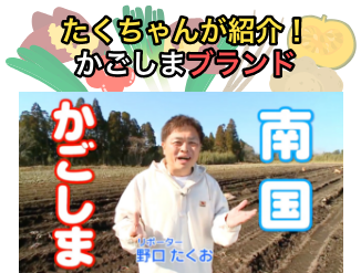 たくちゃんが紹介!かごしまブランド