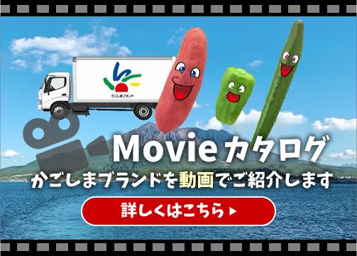 Movieカタログ かごしまブランドを動画で紹介します 詳しくはこちら