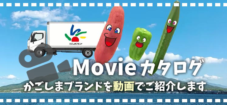 Movieカタログ かごしまブランドを動画で紹介します