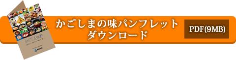 かごしまの味パンフレットダウンロード(PDF/9MB)