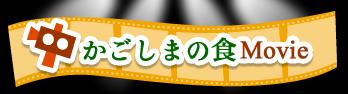 かごしまの食Movie