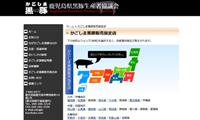 鹿児島県黒豚生産者協議会 かごしま黒豚販売指定店検索