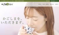 鹿児島県茶生産協会 かごしま茶が飲めるお店
