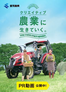 自然豊かな鹿児島で農業をはじめよう!農業(クリエイティブ)に生きていく。