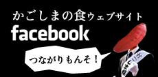 かごしまの食Facebook