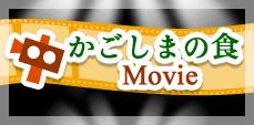 かごしまの食・動画コンテンツ
