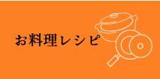 かごしまの食・お料理レシピ