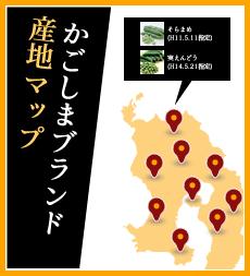 かごしまブランド産地マップ