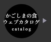 かごしまの食ウェブカタログ