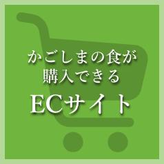 かごしまの食が購入できるECサイト一覧