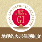 地理的表示保護制度(GI制度)