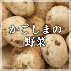かごしまの野菜