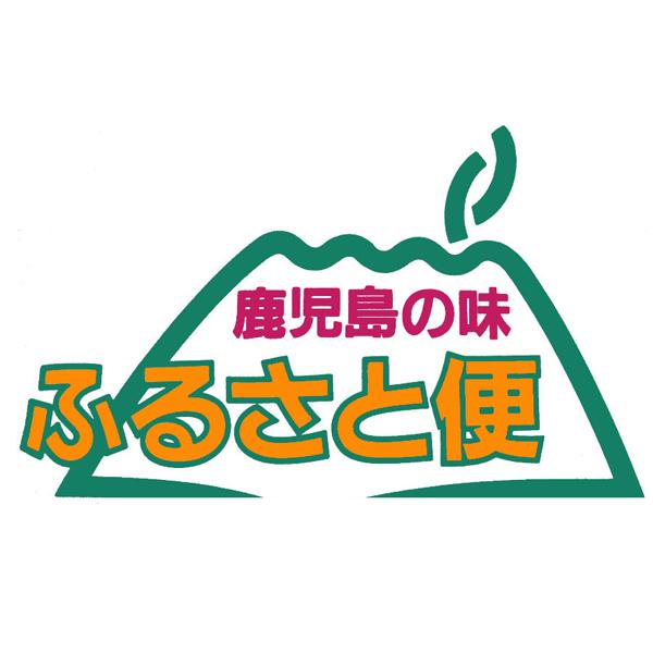 鹿児島の味「ふるさと便」