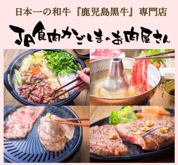 JA食肉かごしまのお肉屋さん